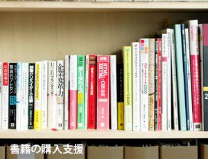 書籍の購入支援