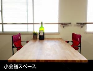 小会議スペース